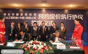 斗山工程机械(中国)有限公司与烟台市国家税务局 签订预约定价执行协议