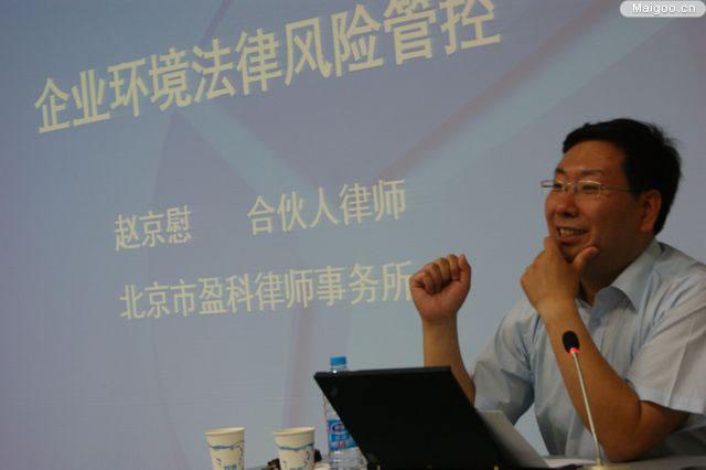 [盈科律师]盈科律师受邀赴清华大学环境高级管理人员研修班授课