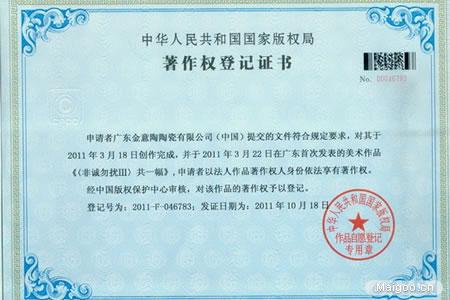"""金意陶""""非诚勿扰Ⅲ""""获国家版权局颁发版权证书"""