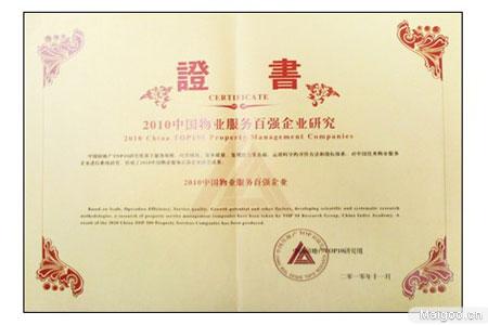 万科物业荣获[中国物业服务百强企业