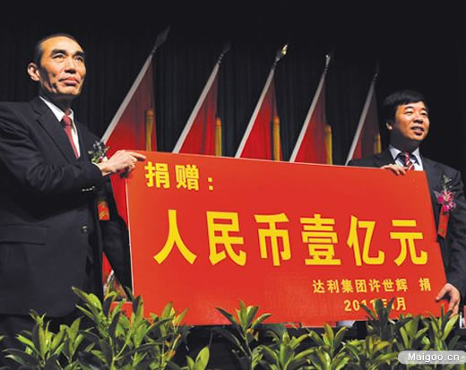 达利集团捐资一亿元成立[达利集团许世辉惠安教育基金