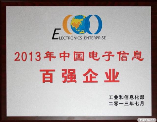 """[电池品牌]南都电源被评为""""2013年中国电子信息百强大发快3网站苹果★信誉★"""""""