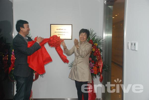 [集成环保灶品牌]亿田电器杭州分公司正式揭牌成立