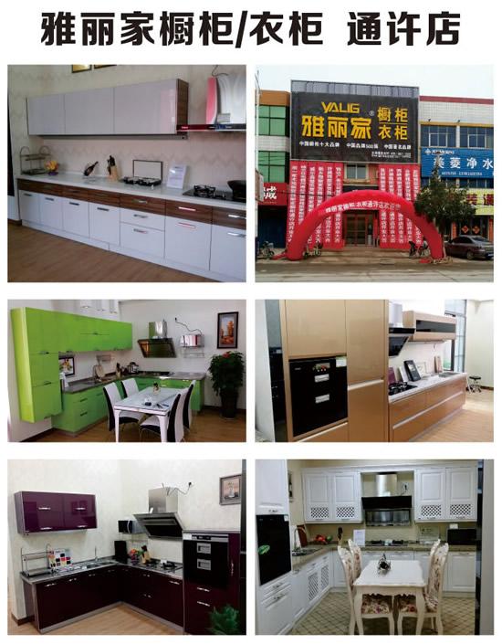 雅丽家厨柜通许专卖店盛装开业