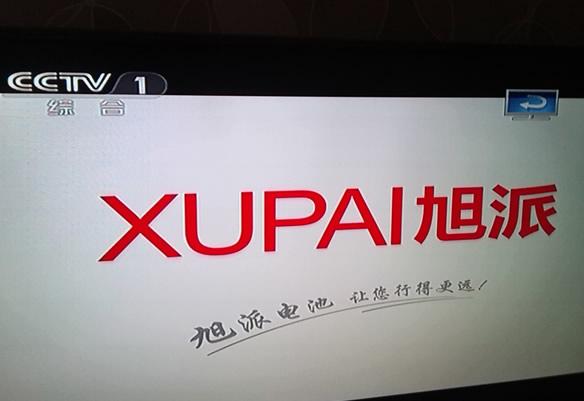 旭派电池广告在中央电视台综合频道正式开播