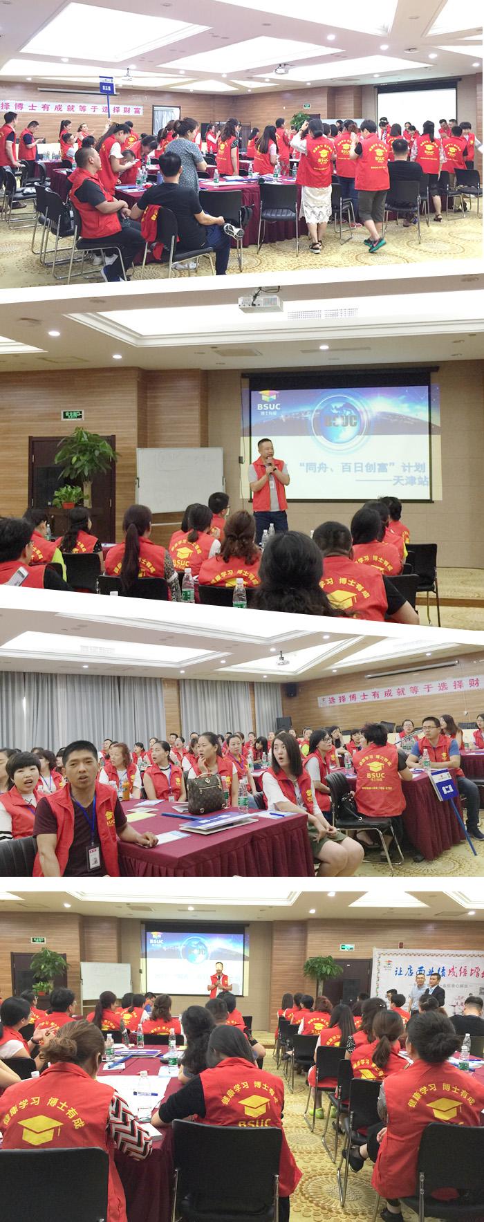 博士有成:第16期《百日创富计划》培训大会天津站圆满结束